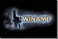 В плеере Winamp найдена критическая дыра
