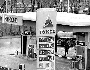 «Юнитекс» купил заправки ЮКОСа