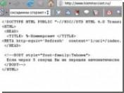 """Хакеры вывели из строя сайт газеты """"Коммерсант"""""""