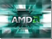 AMD переименует свои процессоры