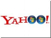 Microsoft собралась купить Yahoo!