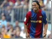 Роналдиньо отказался играть за сборную Бразилии на Кубке Америки