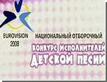 """Южноуральские школьницы могут попасть на детское """"Евровидение-2008"""""""