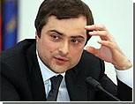 Владислав Сурков стал первым заместителем главы Администрации президента