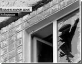 В доме Хабаровска взорвалась бомба