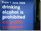 Новый мэр Лондона запретит выпивать в общественном транспорте