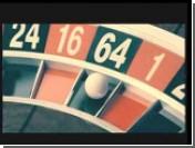 Медведев ограничил рекламу азартных игр
