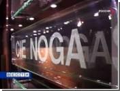 Российское правительство подало в суд на Noga