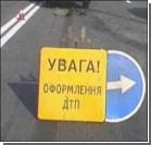 """Дорога собирает """"дань"""""""