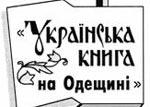 Одесситам представят творчество французских писателей в украинском переводе