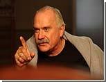 Михалкову не дали личную охрану