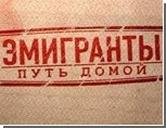 """Эксперт: """"России нужна свежая кровь русских иностранцев"""""""