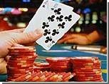 """Российские казино попросили """"закрыться по-хорошему"""""""