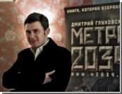Дмитрий Глуховский: «Метро — мраморно-гранитный голем» / Метро как литература и как спасение