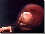 Тело Ленина не считается культурной ценностью