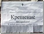 """В Екатеринбурге рекламируют """"Крещение без проблем"""""""