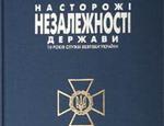 Ющенко уволил главу СБУ в Одесской области