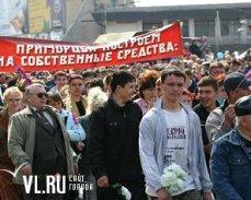 Коммунисты Приморья провели отдельный Первомайский митинг