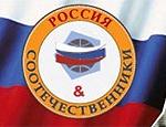 Российские соотечественники Молдавии, Белоруссии и Украины обсудили в Кишиневе свои проблемы