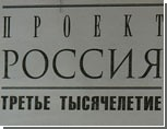 """Спецрассылка """"Проекта Россия"""" дошла до Госдумы. Депутатам понравилась книга"""