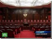 Госдума отменила выборы главы Конституционного суда