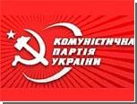 Коммунисты обвинили Партию Регионов в предоставлении помещения под неонацистский съезд