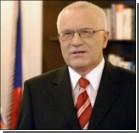 Президент Чехии отказался возглавить саммит Евросоюза
