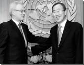 ООН получит задание