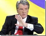 Ющенко: если мы забудем мову, не вспомним нашу историю, мы никогда не будем государством