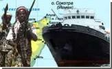 Пираты Сомали захватили судно с украинским экипажем