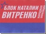 """Крымские """"витренковцы"""" готовятся избрать себе нового лидера"""