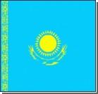 Казахстан собрался вступать в ЕС