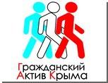 Сторонники Гражданского актива Крыма начали голодовку возле симферопольской мэрии