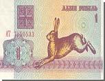 """Белоруссия готовит девальвацию """"зайчиков"""""""