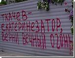 Президент обязал губернатора Кубани Александра Ткачева зажечь Вечный огонь