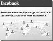 Facebook обрусел