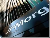 Глава российского JP Morgan станет консультантом правительства