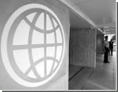 Всемирный банк потерял наш ВВП