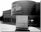General Motors просит денег на похороны