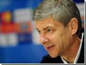 "Тренер ""Арсенала"" опроверг слухи об уходе в ""Реал"""