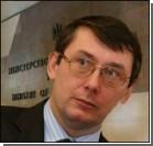 """Луценко """"светит"""" порицание, а сыну - два года """"за сопротивление"""""""