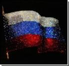 Национальным флагом Приднестровья станет флаг России