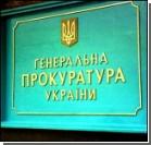 Луценко в ГПУ не обращался