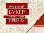 """""""Русский Букер"""" выберет свою книгу десятилетия"""