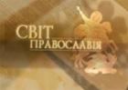 В Украину приехала княгиня Мария Романова, а делегация УПЦ побывала в сердце католичества. Видео нового выпуска программы «Мир Православия»