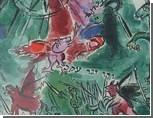 На благотворительный аукцион в Киеве выставят картины Пикассо, Шагала и Матисса