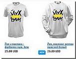 """В Интернете начались продажи одежды с неофициальным брендом Крыма """"Йух вам!""""  / Это - самый удачный логотип полуострова на ближайшие 10 лет"""