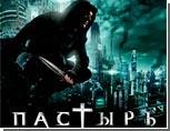 """На широкие экраны выходит фильм """"Пастырь 3D"""""""