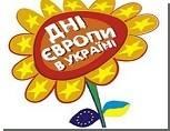 В Одессе пройдут Дни Европы