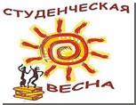 """Финал ХХ фестиваля всероссийского фестиваля """"Весна Студенческая"""" пройдет в Челябинске"""